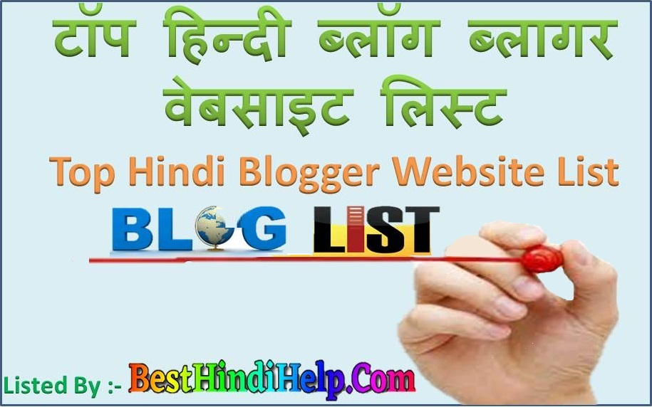 Hindi Blog List