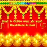 Diwali Story History In Hindi Deepavali Hindi Story Deepawali Hindi Kahani
