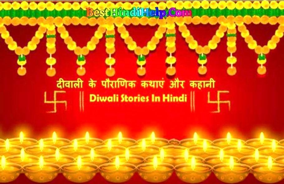 Diwali Story History In Hindi Deepavali Hindi Story Deepawali Hindi Kahani
