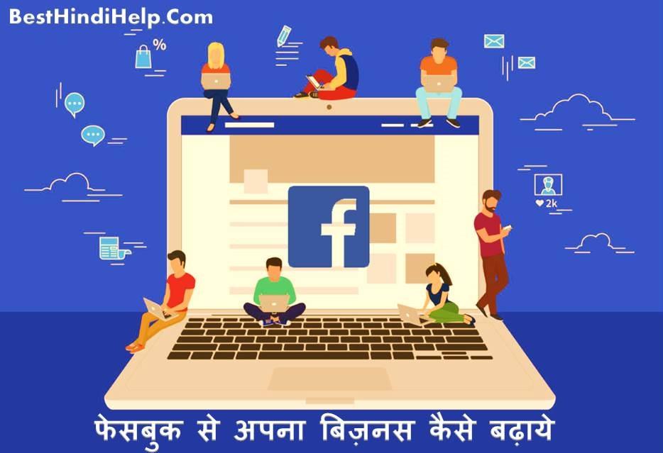 Facebook Se Business Kaise Badhaye